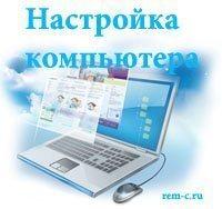 Настройка компьютеров в Хабаровске